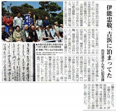 タウンニュース4月20日号伊能記事syou