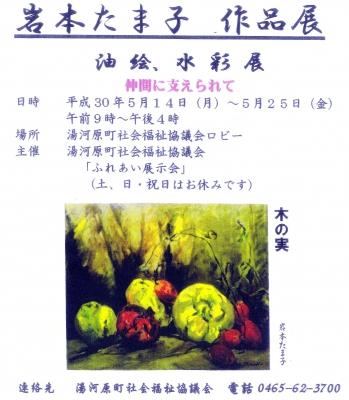 岩本たま子展