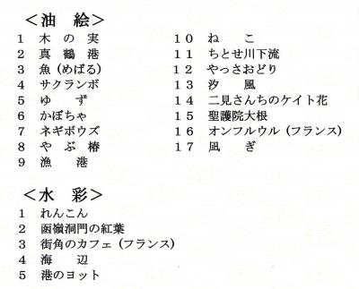 岩本たま子展目録