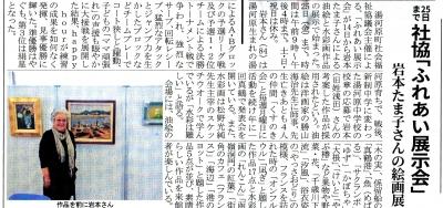 岩本たま子展湯河原新聞
