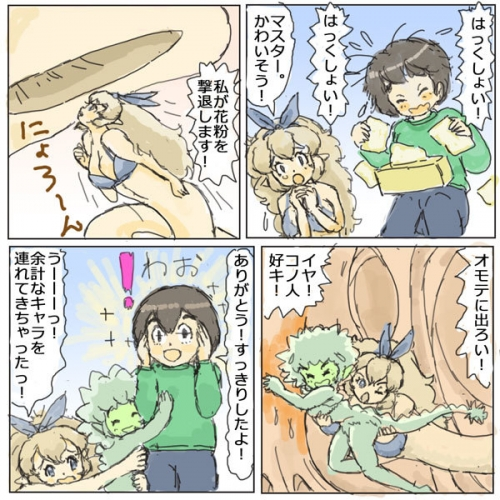 りむ(花粉対策)