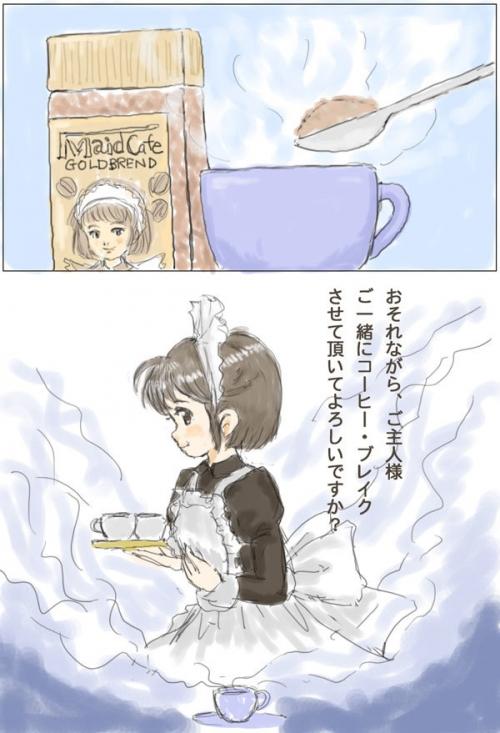 メイド・カフェ2018