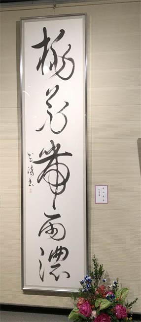 荒川 書展-2のコピー