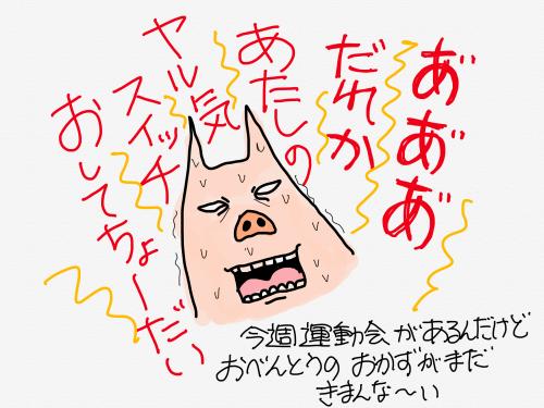 繧・k縺阪☆縺・▲縺。_convert_20180522225552