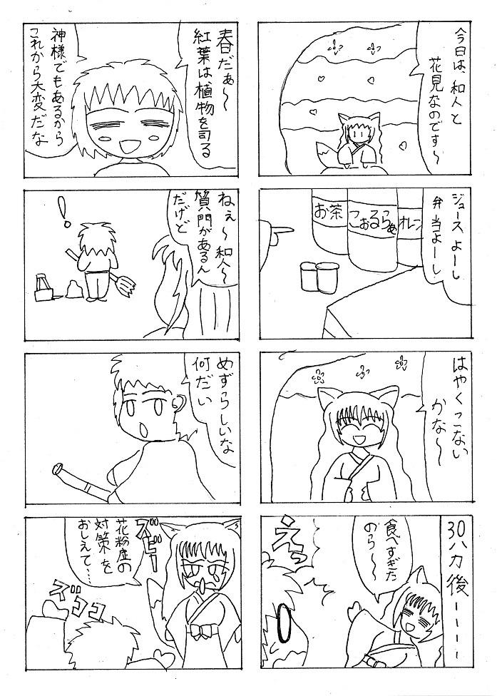 2018.3手抜き4コマ漫画