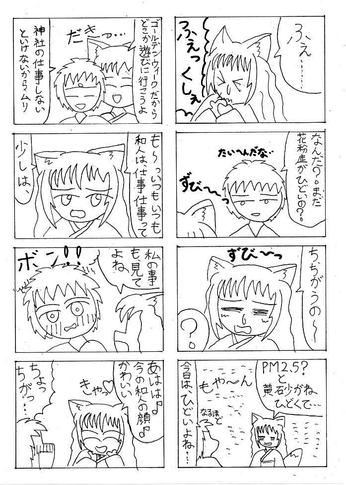 2018.5手抜き漫画