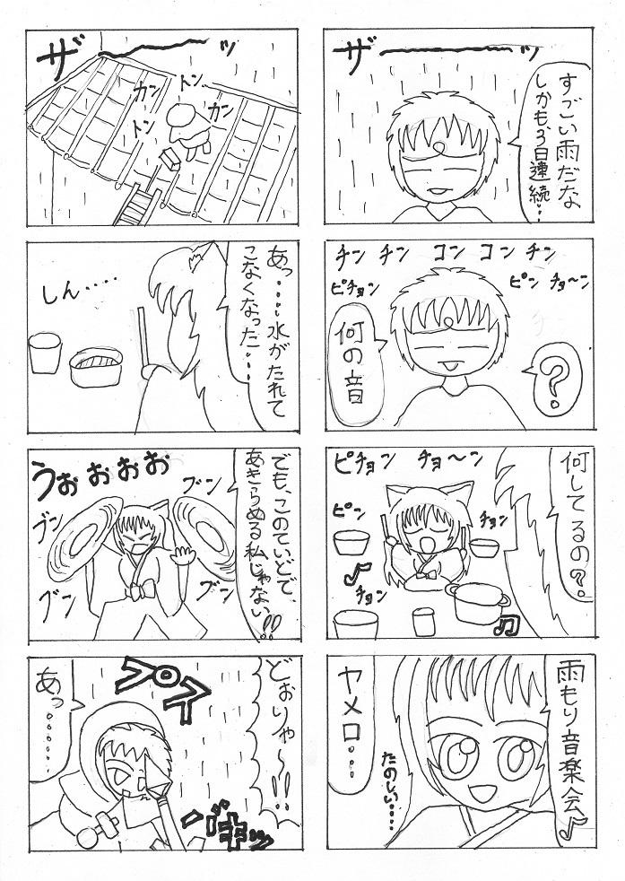 2018.6手抜き4コマ漫画