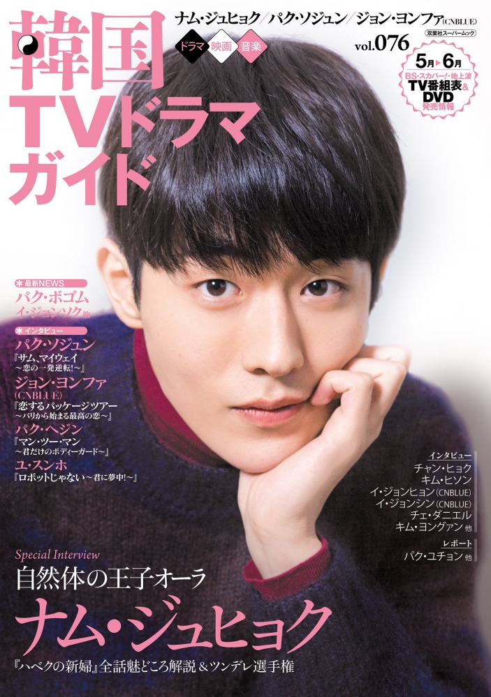 韓国TVドラマガイド76
