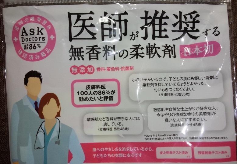 ヤシノミ柔軟剤2