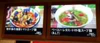 トマトの花イオンレイクタウンkaze店