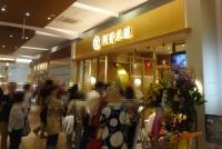 阿香米線イオンレイクタウンmori店