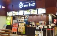 鳥料理 わか イオンレイクタウン店