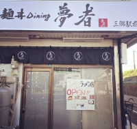 麺.丼 Dining 夢者 三郷駅前店