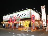 茨城タンメン カミナリ つくば店