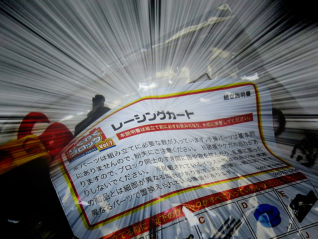 wakuwaku_Block7_Racing_car_red_05.jpg