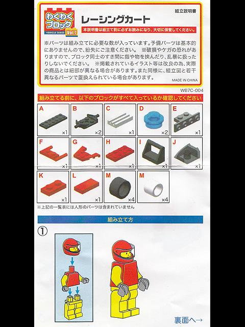 wakuwaku_Block7_Racing_car_red_31.jpg