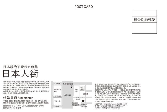 dairen_nihonjingai_ura_700.jpg