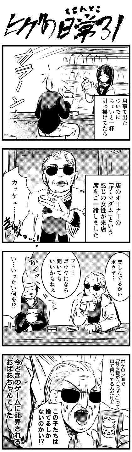 4komaマンガ10