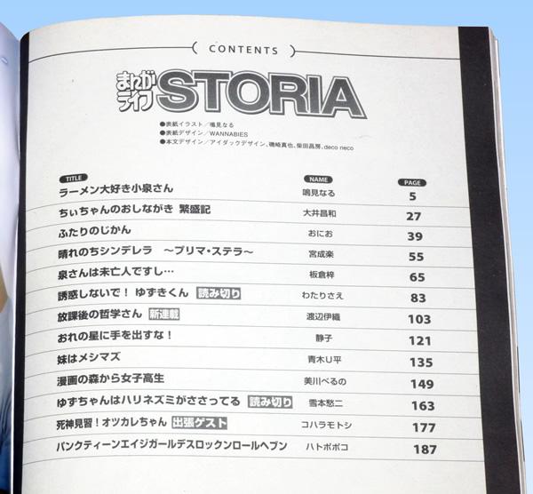まんがライフSTORIA Vol.30 目次ページ