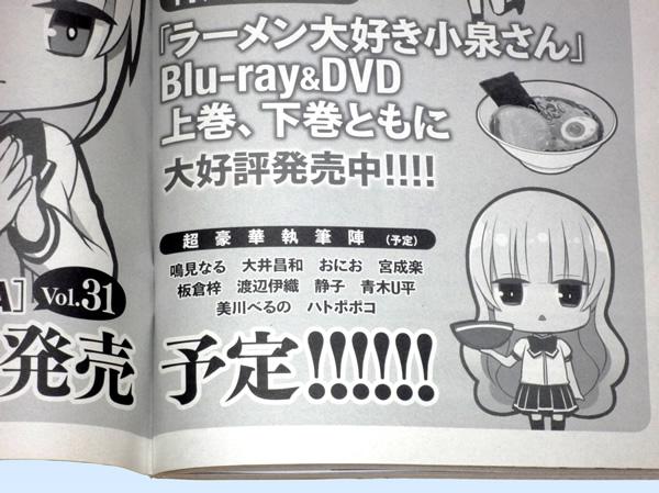 まんがライフSTORIA Vol.30 次号予告ページ