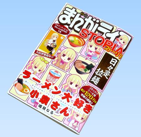 まんがライフSTORIA Vol.30