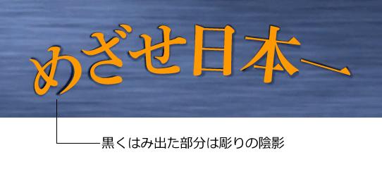 『ウマ娘 プリティーダービー』第10R『何度負けても』 - 蹄鉄の「めざせ日本一」フォント