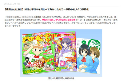 【森田さんは無口】雑誌と単行本を見比べて分かったカラー原稿のモノクロ原稿化