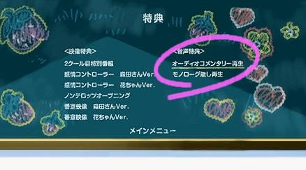『森田さんは無口。』アニメ1期DVDの特典メニュー