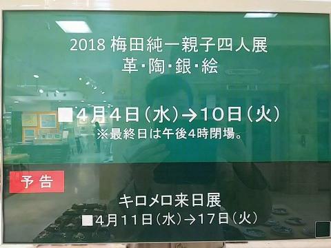 梅田純一 家族四人展 革・陶・銀・絵