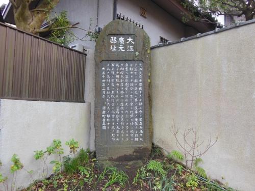 大江広元邸跡