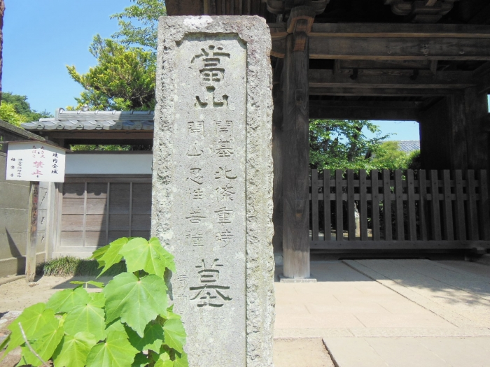 極楽寺・山門