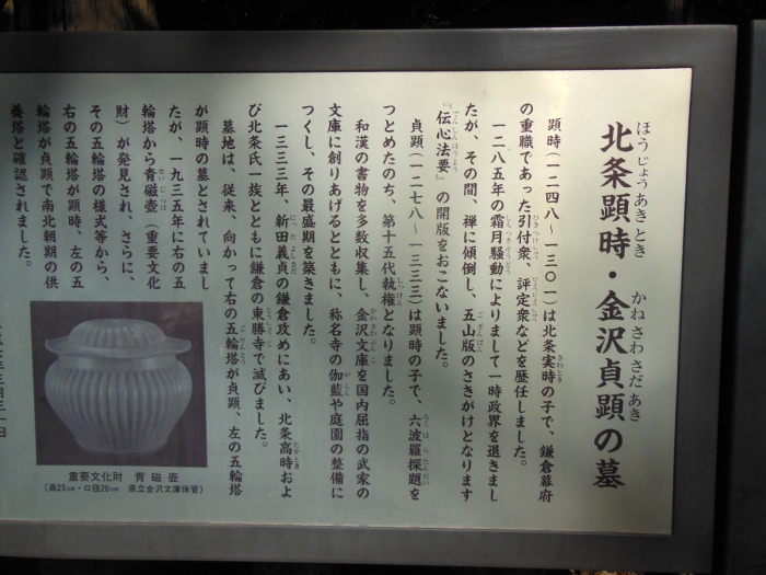 金沢顕時・貞顕墓