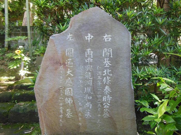 泰時公‣墓石