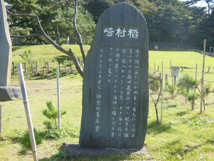 稲村ケ崎・石塔