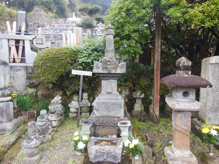 足利貞氏墓