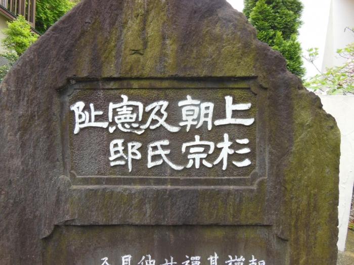 上杉朝宗・氏憲邸