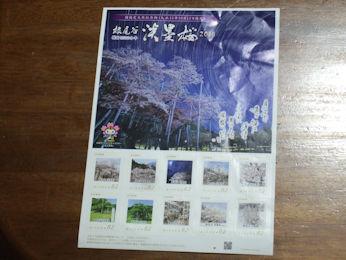 4/7 淡墨桜記念切手