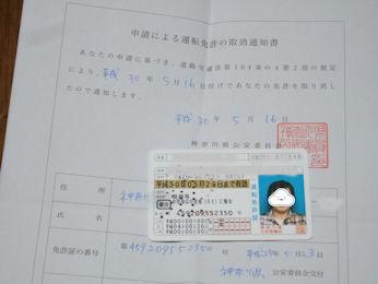 5/16 免許取り消し申請と無効になった免許証(記念)
