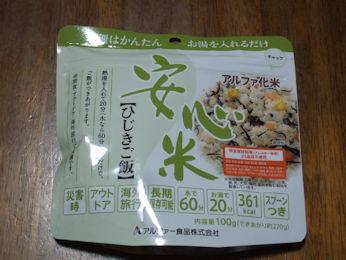 5/8 非常食 ひじきご飯