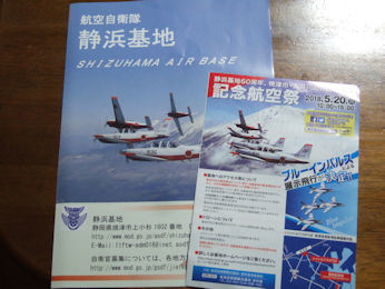 5/20 静浜航空祭2018 パンフレット