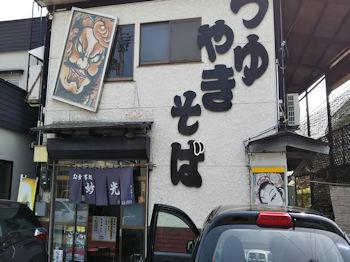5/1 黒石・妙光食堂 店頭