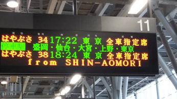 5/3 帰りの新幹線