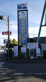 5/20 焼津おさかなセンター