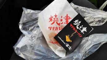 5/20 ツナカレーパン  焼津おさかなセンター