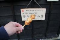 4/7 犬山城下町 串食べ歩き 五平餅だんご