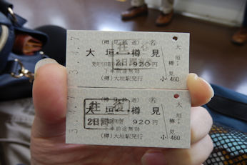 4/7 大垣-樽見の往復切符