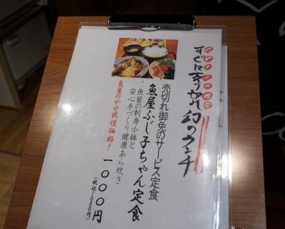Fujiko_1802-102.jpg