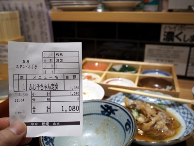 Fujiko_1802-112.jpg