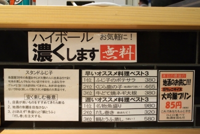 Fujiko_1802-113.jpg
