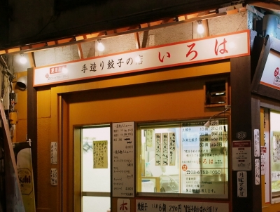 Iroha_1803-102.jpg
